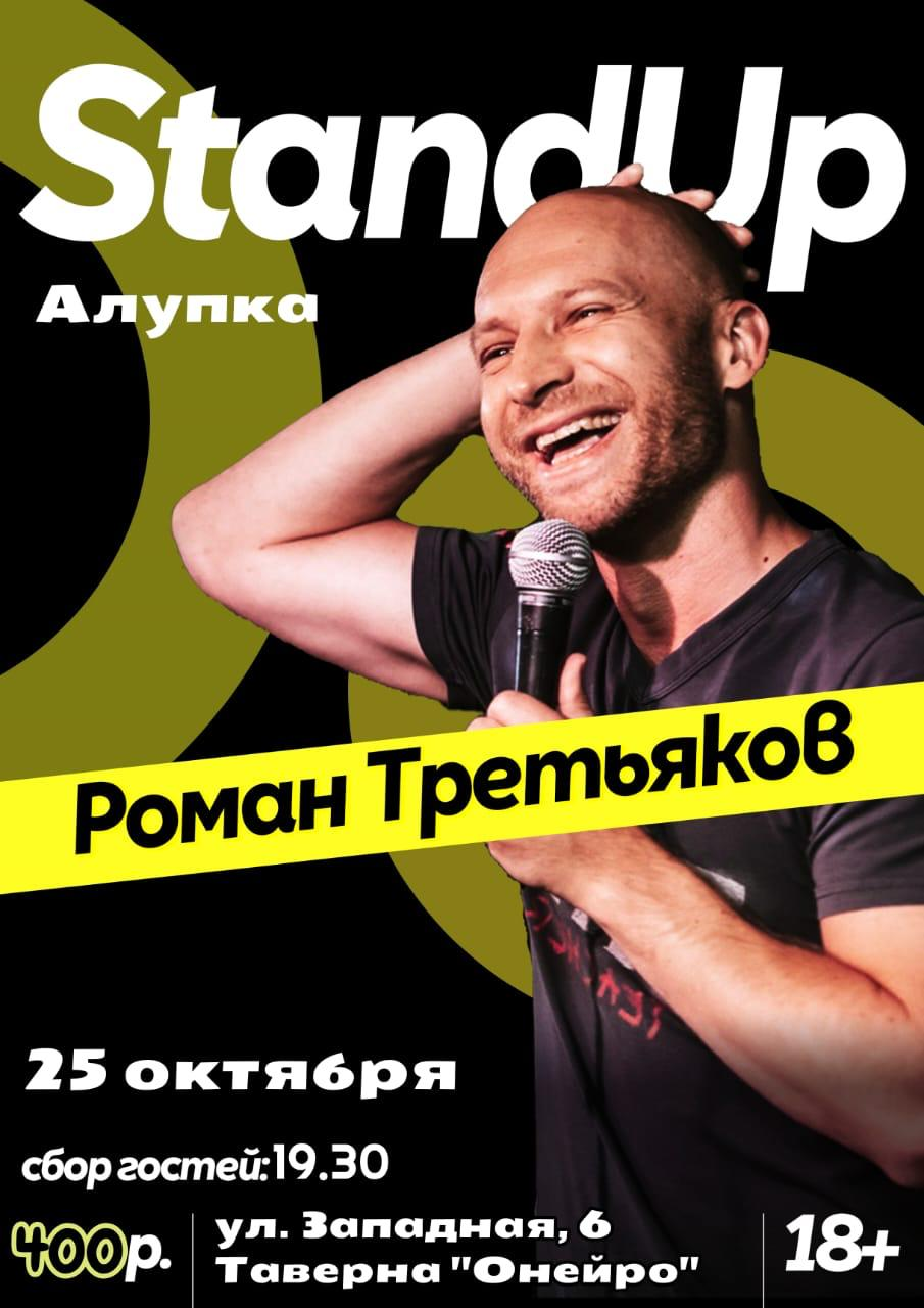Stand up концерт Романа Третьякова